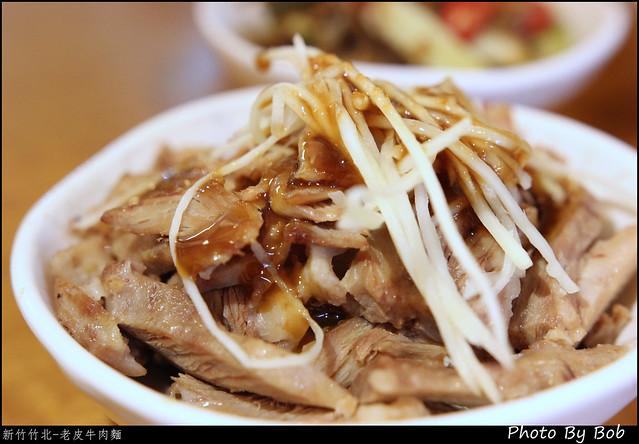 新竹竹北-老皮牛肉麵05