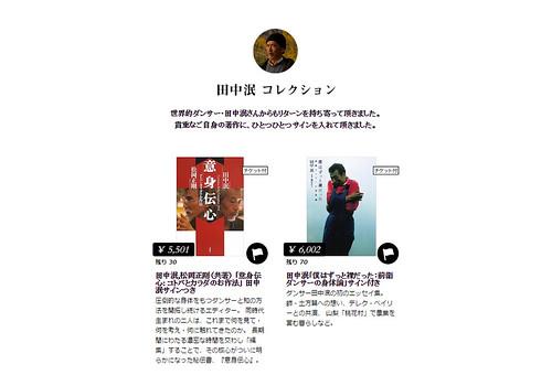 tanakamin_edited-1