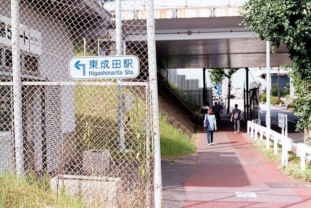 """東成田駅 Higashi-Narita 2015/08/11 來到東成田駅搭芝山鉄道到芝山千代田。  Nikon FM2 / 50mm FUJI X-TRA ISO400  <a href=""""http://blog.toomore.net/2015/08/blog-post.html"""" rel=""""noreferrer nofollow"""">blog.toomore.net/2015/08/blog-post.html</a> Photo by Toomore"""