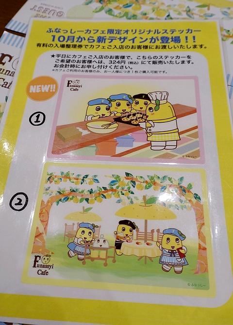 東京必吃船梨精主題咖啡店13