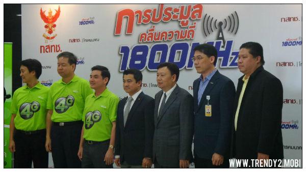 ais-4g-1800-mhz