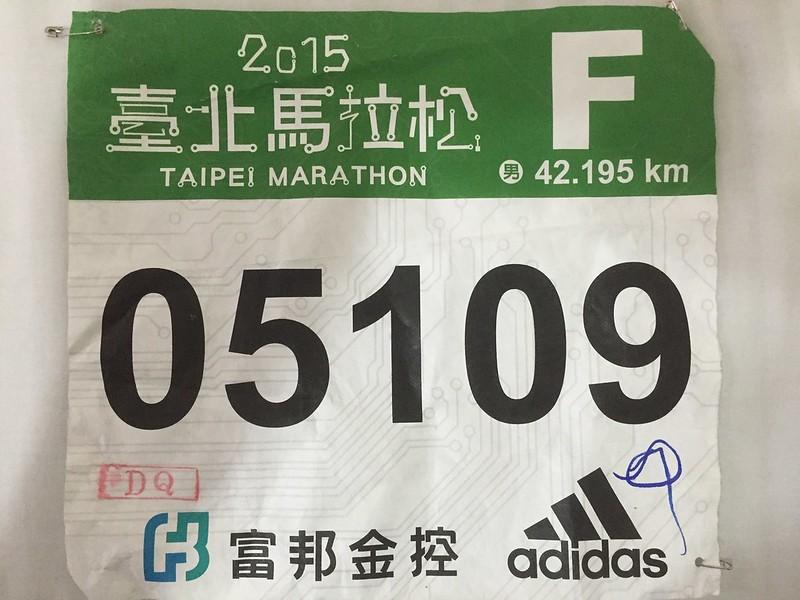2015 台北馬拉松