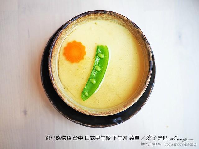 錦小路物語 台中 日式早午餐 下午茶 菜單 25