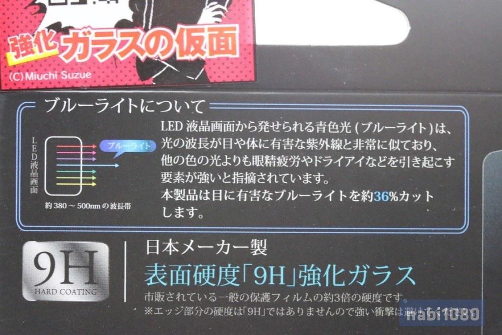 GLASS Premium Film マット ブルーライトカット03