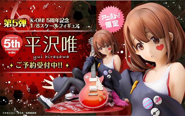5週年紀念系列主角登場!《K-ON!輕音部》平澤唯~K-ON! 5th Anniversary~【Animaru限定】1/8 FIGURE