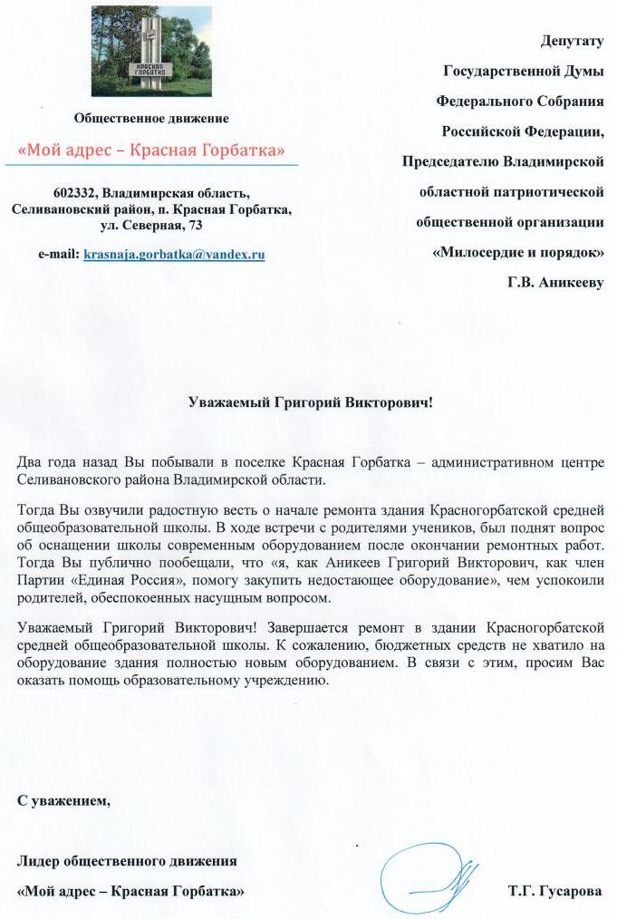 Общественники напомнили Григорию Аникееву об обещании