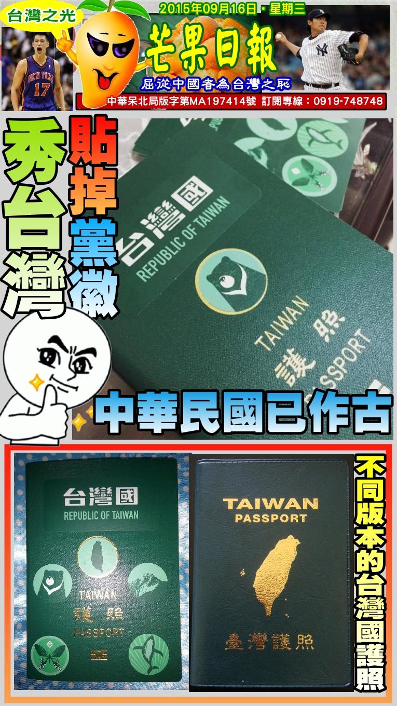 150916芒果日報--台灣之光--中華民國已作古,貼掉黨徽秀台灣