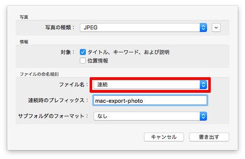 mac-photo-export002