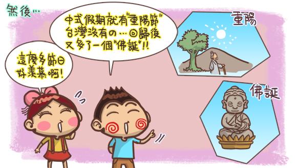港台婚姻生活文化3