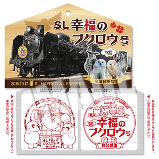 10/17(土)SL幸福のフクロウ号☆乗車記念証