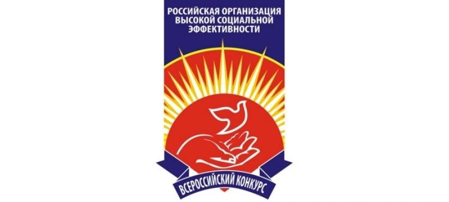 В Краснодарском крае проходит этап конкурса «Российская организация высокой социальной эффективности»