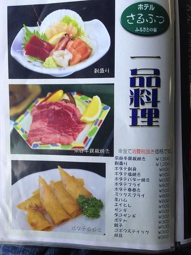 hokkaido-saruhutsu-husetsu-menu04