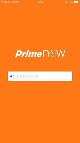prime-now-5