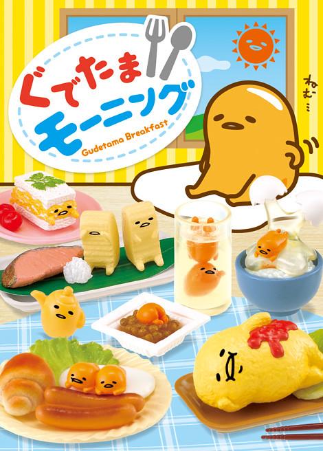 RE-MENT【早安!蛋黃哥】我決定每天都要吃早餐!!