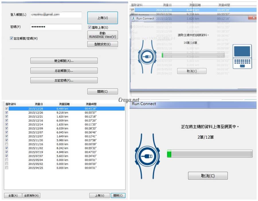 2015.12.30▐ 跑腿小妞▐ EPSON RUNSENSE SF-810 與 NIKE+ RUNNING 數據同步一家親 05.jpg