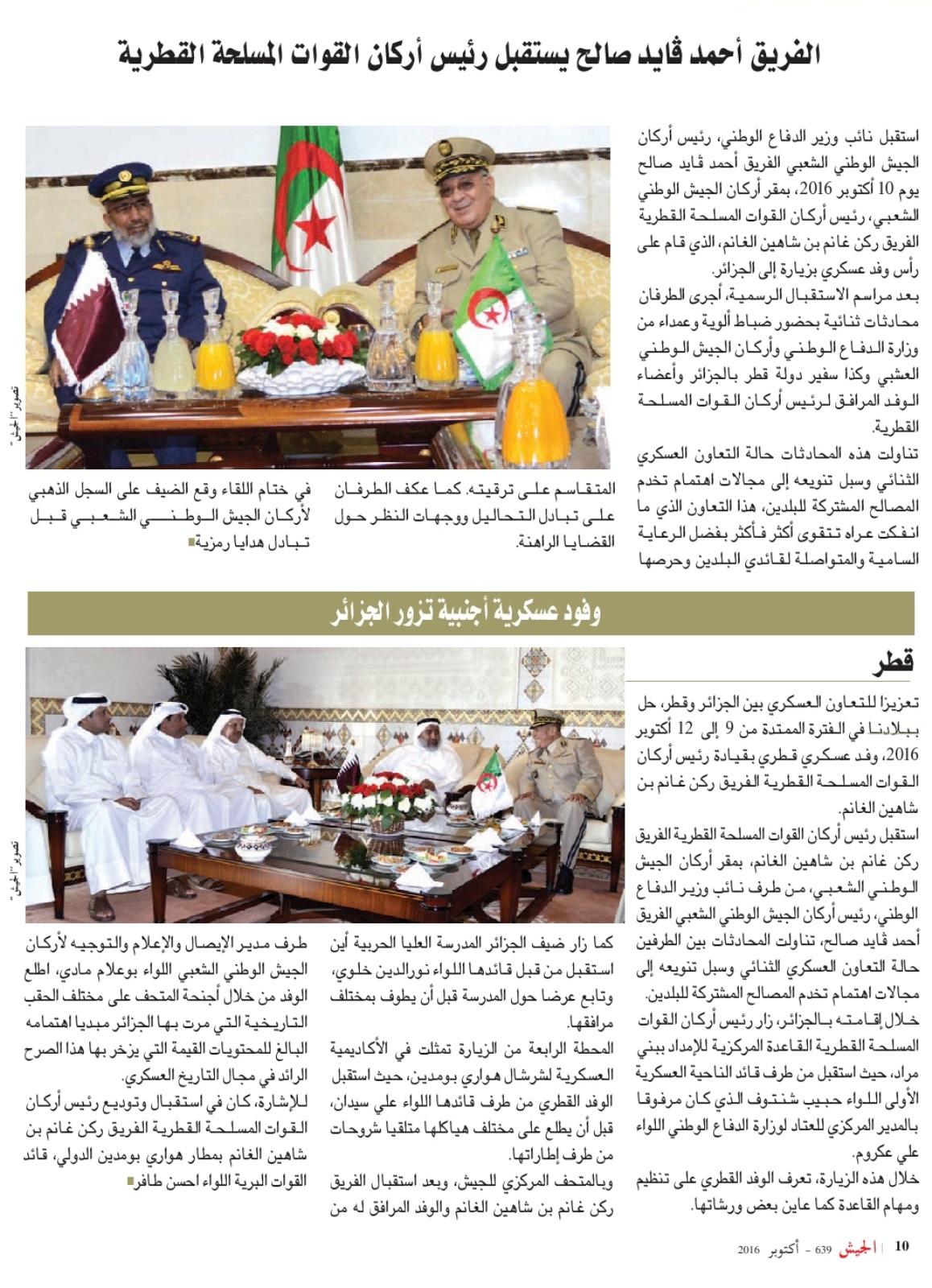 الجزائر : صلاحيات نائب وزير الدفاع الوطني - صفحة 5 30702813831_4252c855a0_o