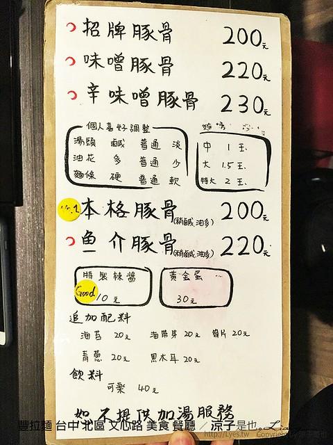 豐拉麵 台中 北區 文心路 美食 餐廳 1