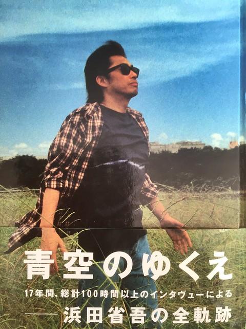 青空のゆくえー浜田省吾の軌跡