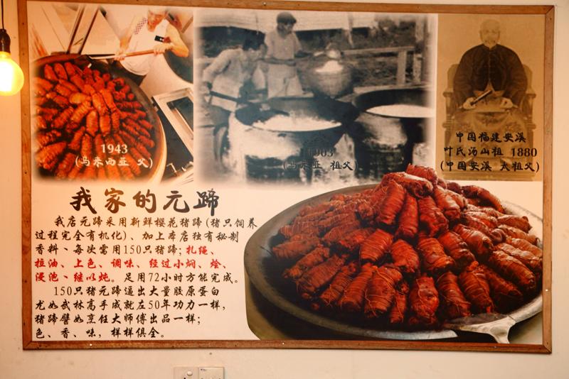 Pork-Trotter-Poster