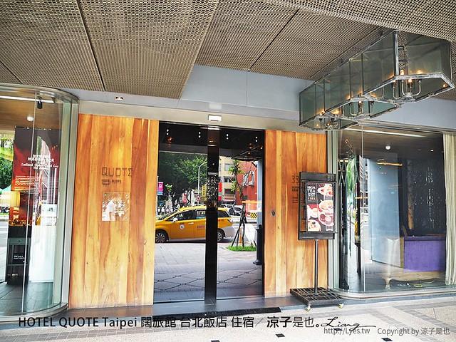 HOTEL QUOTE Taipei 闊旅館 台北飯店 住宿 82