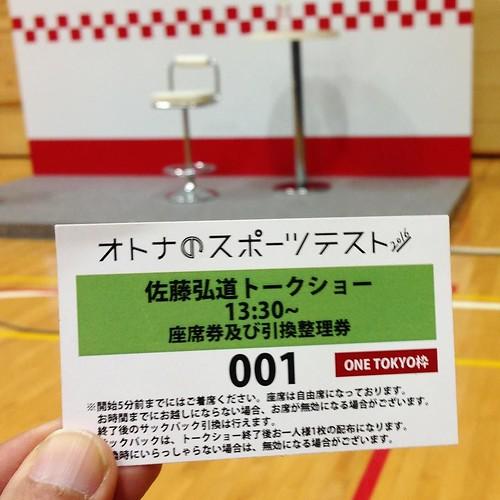 整理券、ONE TOKYO枠で001ゲット!最前列で前のめり、と。 #オトナのスポーツテスト