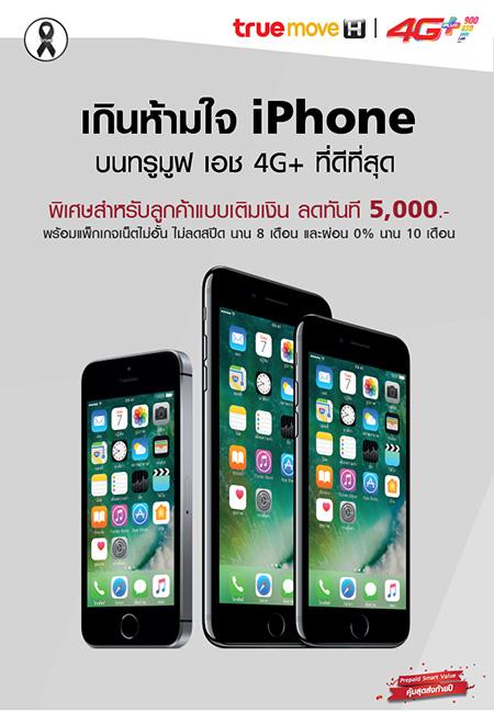 iPhone 7 True