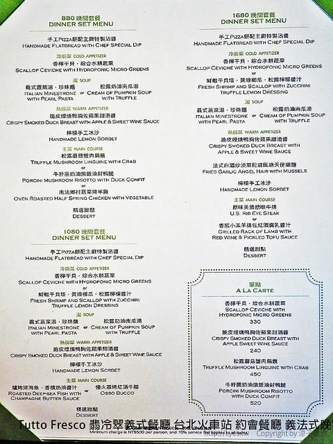 Tutto Fresco 翡冷翠義式餐廳 台北火車站 約會餐廳 義法式晚宴 169