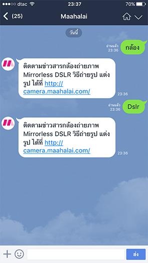 LINE@ Auto reply