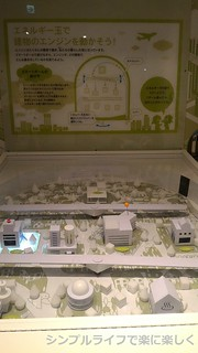 ヤンマーミュージアム、エネルギー玉