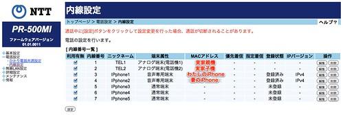 ipphone設定