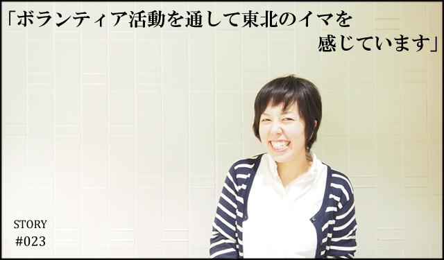 ボランティアストーリー023-01
