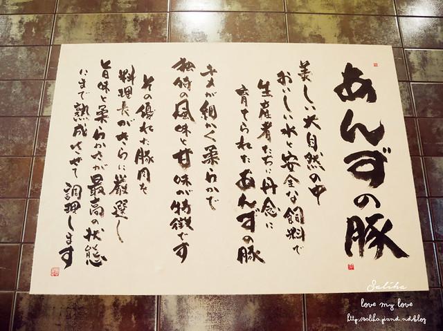 新莊銀座杏子豬排餐廳美食 (26)