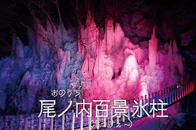 尾ノ内百景氷柱☆小鹿野町