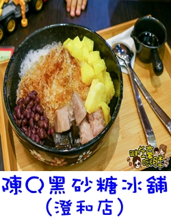 陳Q 黑砂糖冰舖 澄和店-1