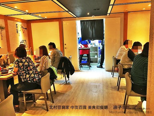 北村豆腐家 中友百貨 美食街餐廳 6