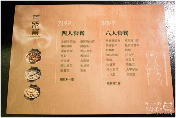 百花窯 (4)