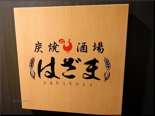 Photo:2016-11-29_T@ka.の食べ飲み歩きメモ(ブログ版)_ワイン!焼鳥!沖縄料理!【Event】MJ渋谷3.18ビル_12 By:logtaka