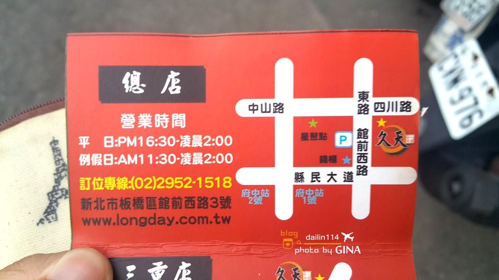 新北市板橋區》板橋燒烤店 / 烤肉店 久天日式炭燒 後站商圈(錢櫃斜對面、新聚點隔壁) @Gina Lin