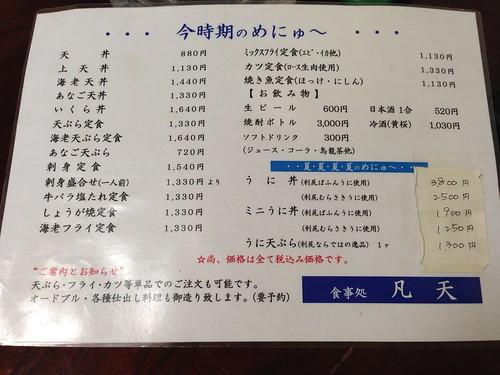 rishiri-island-bonten-menu
