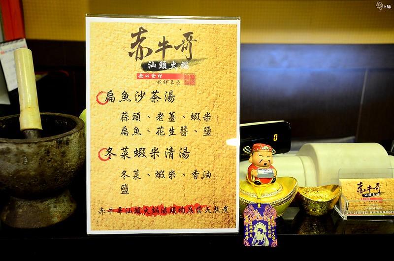 赤牛哥汕頭火鍋台北火鍋推薦 (3)