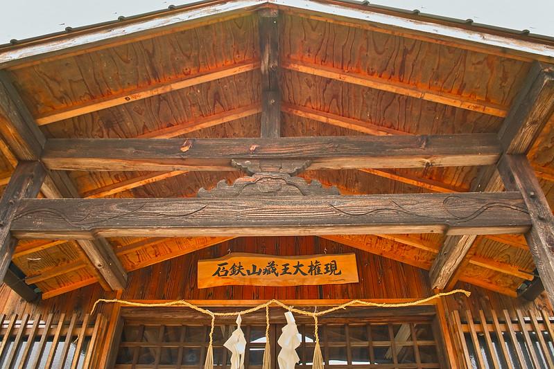 石鎚神社(総社市) #6