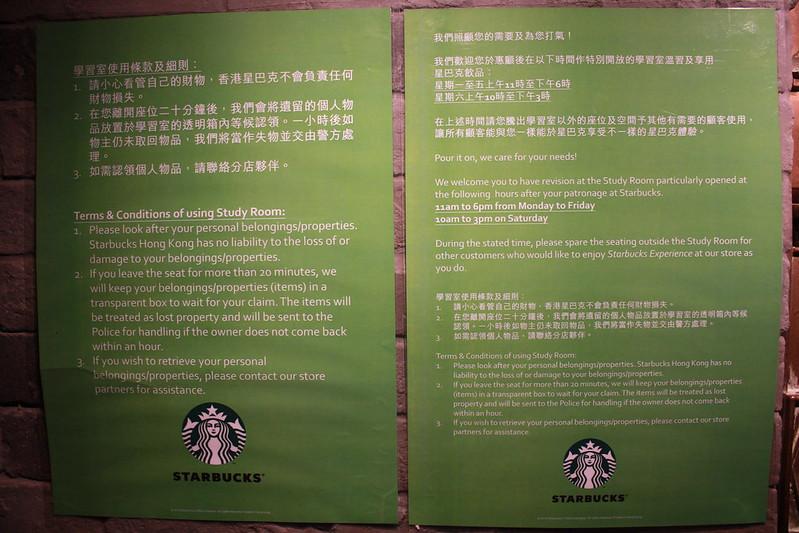 香港-洗衣街-星巴克-好戲上場 (3)