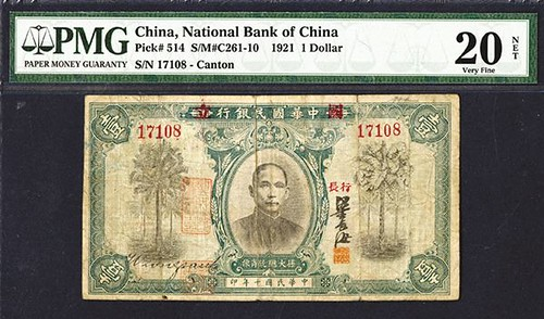 National Bank of China, 1921 Issue