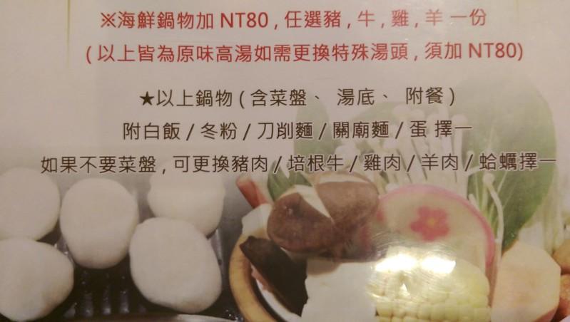 正官木桶鍋-新鮮上桌-17度C隨拍 (11)