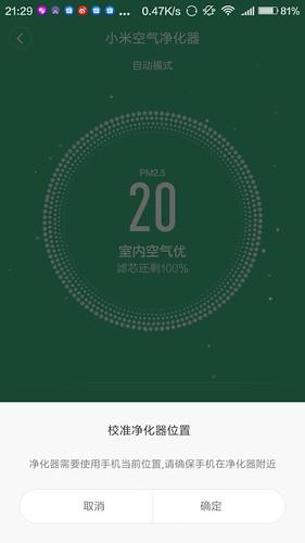 Screenshot_2015-11-17-21-29-52_com.xiaomi.smarthome.png