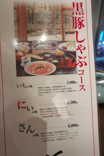 遊食菜彩 いちにいさん2回目_02