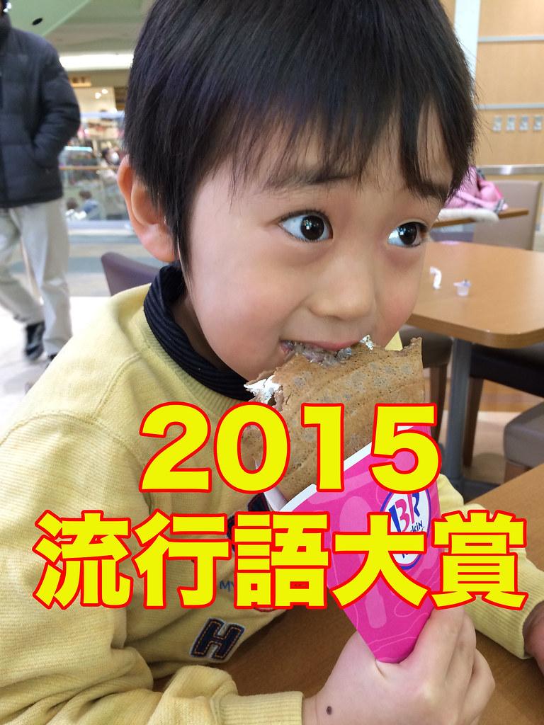 2015流行語大賞