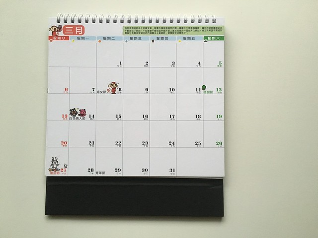 三月記事@輔大猴fjumonkey桌曆(2016)