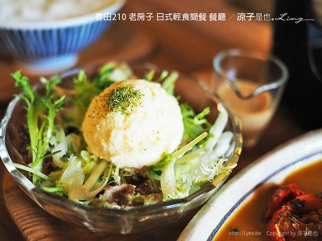 春田210 老房子 日式輕食簡餐 餐廳 38