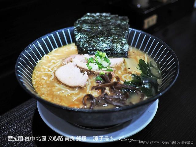 豐拉麵 台中 北區 文心路 美食 餐廳 9